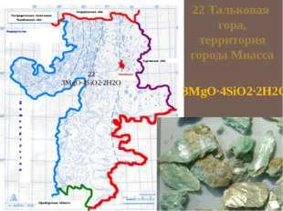 3MgO·4SiO2·2H2O. 3MgO·4SiO2·2H2O. 3MgO·4SiO2·2H2O. 22 Тальковая гора, террито