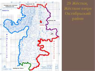 29 Жёстки, Жёсткое озеро Октябрьский район 29