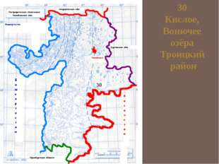 30 Кислое, Вонючее озёра Троицкий район 30
