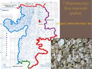 7 7 Вермикулит Каслинский район ((MgFe)3 · [AlSi3O10] ·(OH)2 · 4H2O)