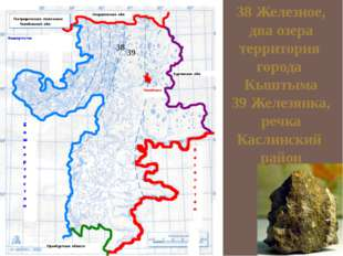 38 Железное, два озера территория города Кыштыма 39 Железянка, речка Каслинск