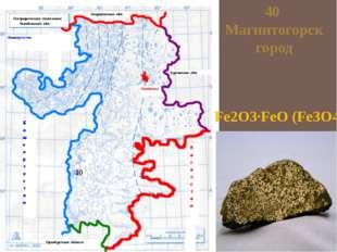 40 Магнитогорск город Fe2O3·FeO (Fe3O4) 40