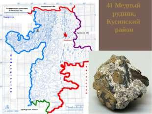 41 Медный рудник, Кусинский район 41