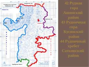 42 Рудная гора Ашинский район 43 Рудничная гора Кусинский район 44 Рудничный
