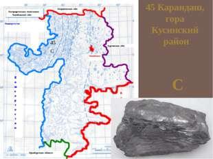 45 Карандаш, гора Кусинский район С 45 С