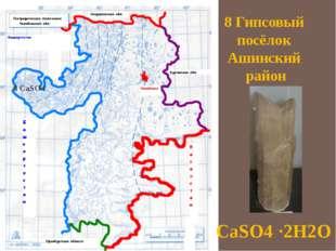 8 Гипсовый посёлок Ашинский район CaSO4 ·2H2O 8 CaSO4