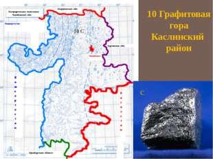 10 Графитовая гора Каслинский район с 10 С