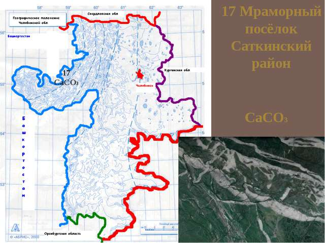 17 Мраморный посёлок Саткинский район СаСО3 17 СаСО3