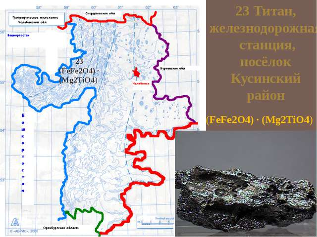 23 Титан, железнодорожная станция, посёлок Кусинский район (FeFe2O4) · (Mg2Ti...