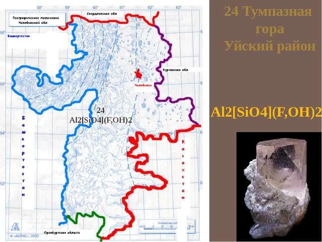 Al2[SiO4](F,OH)2 24 Тумпазная гора Уйский район 24 Al2[SiO4](F,OH)2