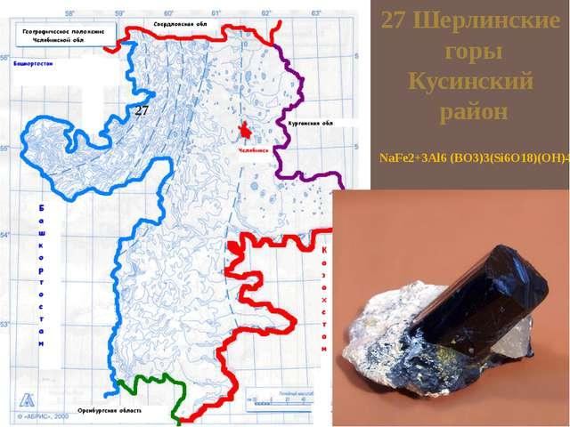 27 Шерлинские горы Кусинский район NaFe2+3Al6 (BO3)3(Si6O18)(OH)4 27