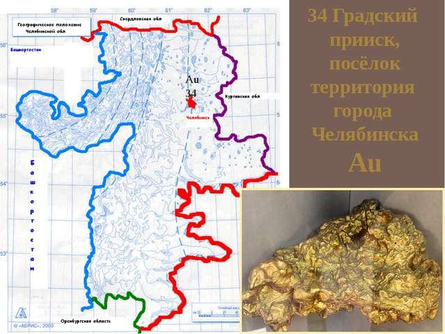 34 Градский прииск, посёлок территория города Челябинска Аu 34 Аu