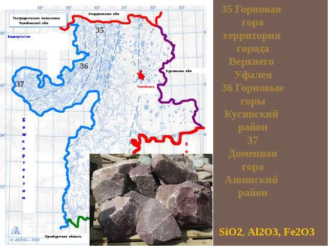 35 Горновая гора территория города Верхнего Уфалея 36 Горновые горы Кусински...