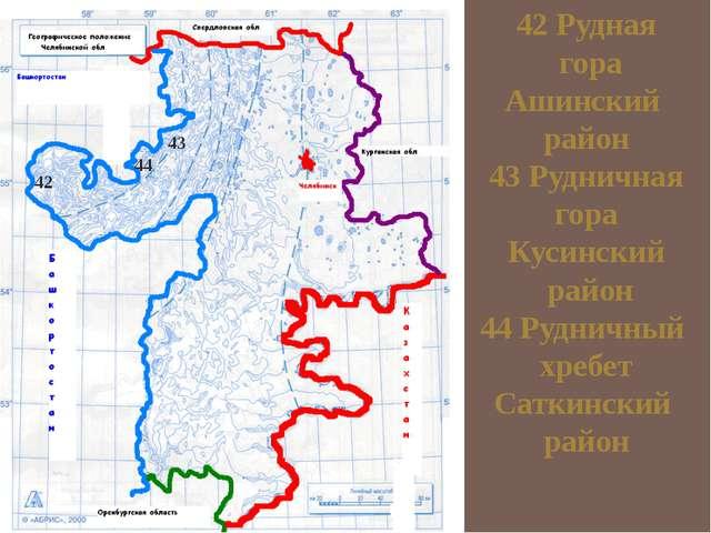 42 Рудная гора Ашинский район 43 Рудничная гора Кусинский район 44 Рудничный...