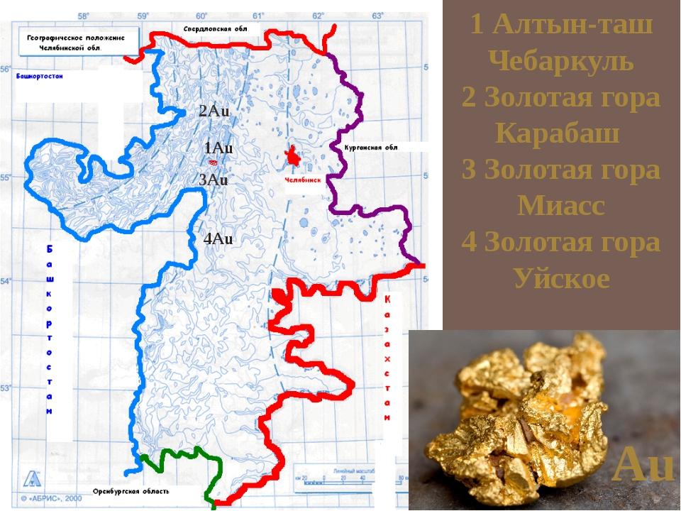 1 Алтын-таш Чебаркуль 2 Золотая гора Карабаш 3 Золотая гора Миасс 4 Золотая г...