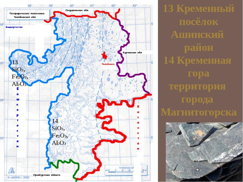 13 Кременный посёлок Ашинский район 14 Кременная гора территория города Магни...