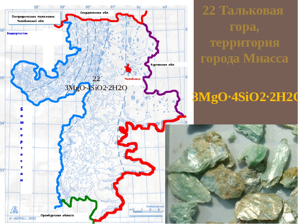 3MgO·4SiO2·2H2O. 3MgO·4SiO2·2H2O. 3MgO·4SiO2·2H2O. 22 Тальковая гора, террито...