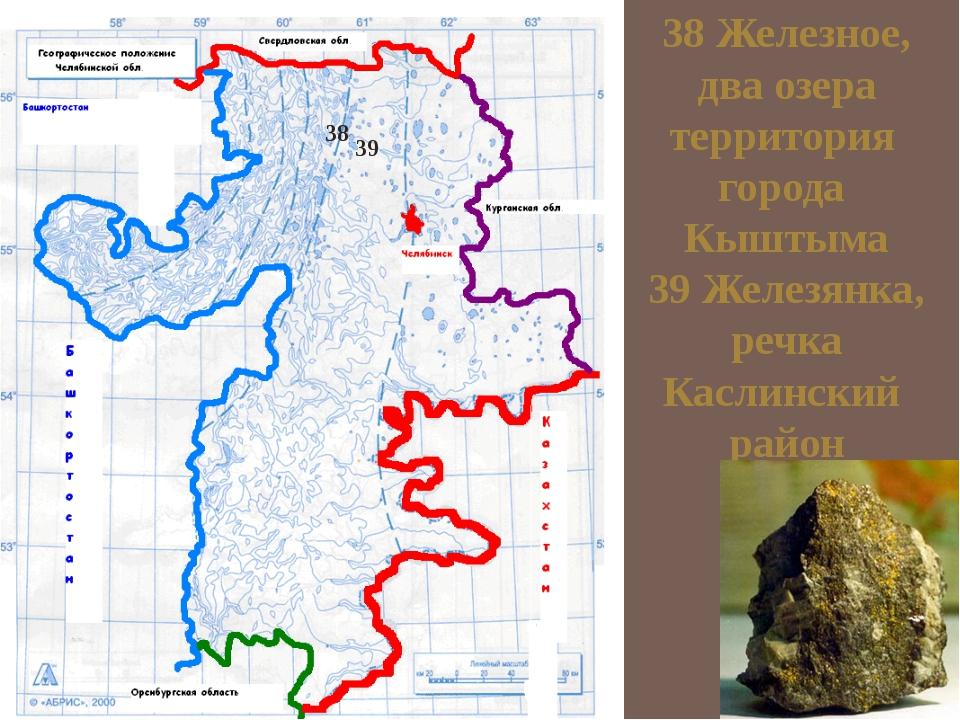 38 Железное, два озера территория города Кыштыма 39 Железянка, речка Каслинск...