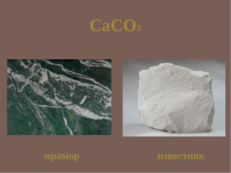 CaCO3 мрамор известняк