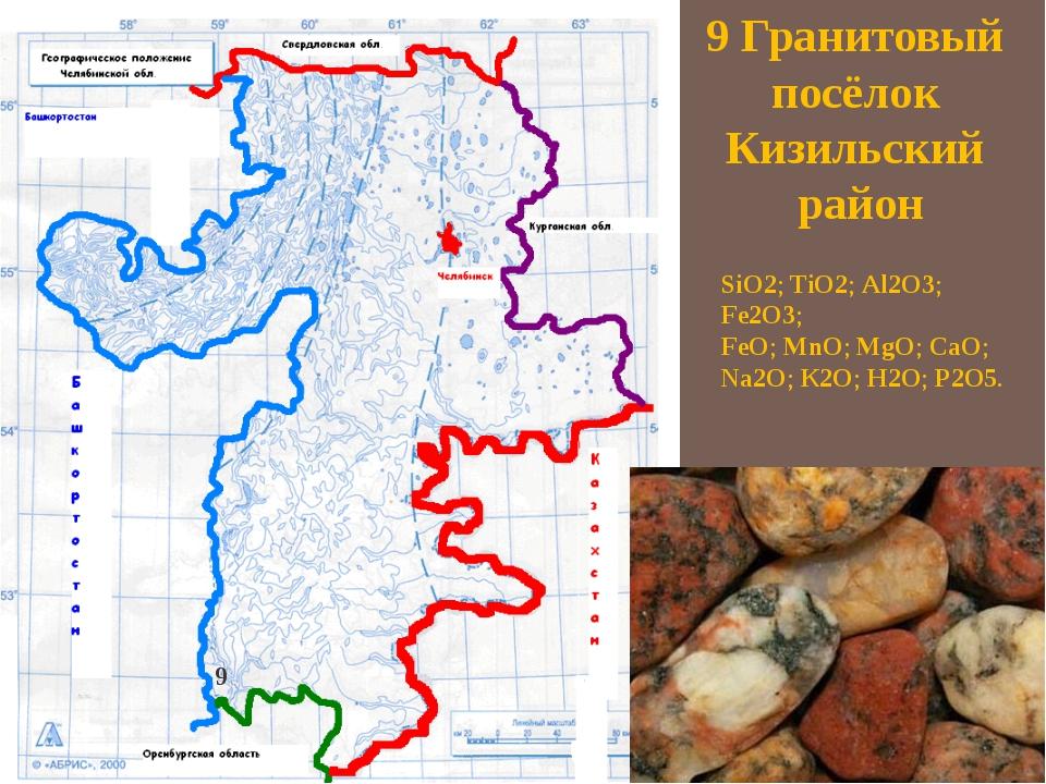 9 Гранитовый посёлок Кизильский район SiO2; TiO2; Al2О3; Fe2О3; FeO; MnO; MgO...