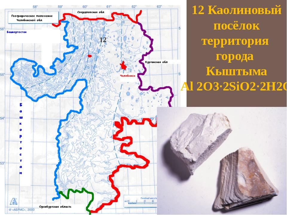 12 Каолиновый посёлок территория города Кыштыма Al 2O3·2SiO2·2H2O 12