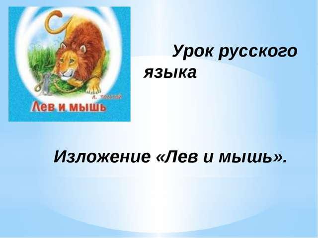 Урок русского языка Изложение «Лев и мышь».