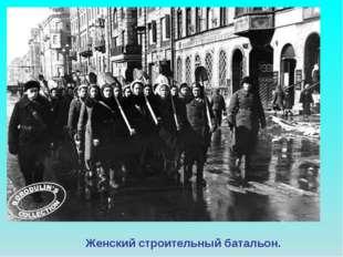 Женский строительный батальон. Женский строительный батальон.