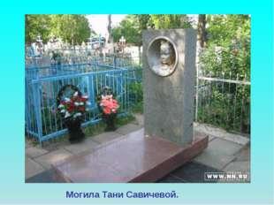 Могила Тани Савичевой. Могила Тани Савичевой.