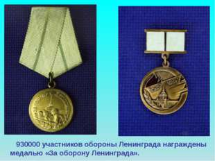 930000 участников обороны Ленинграда награждены медалью «За оборону Ленингра