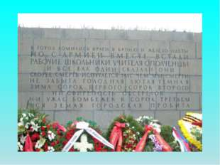 Санкт-Петербург. Пискарёвское кладбище. Здесь похоронены воины, защищавшие го
