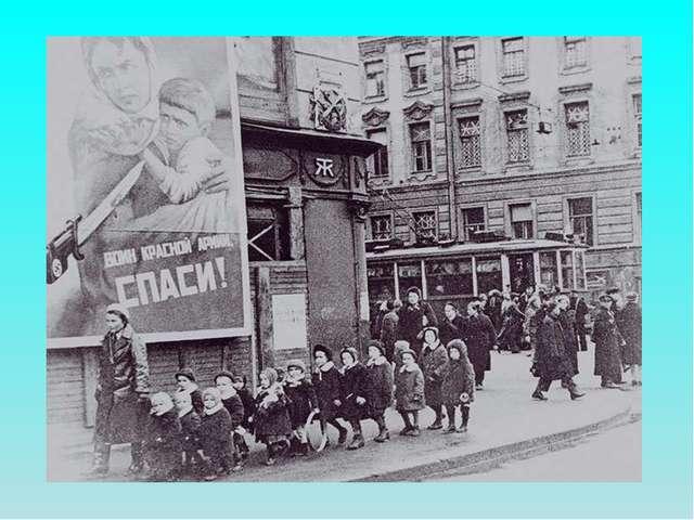 В город везли продо – вольствие, а обратно стариков и голодных детей.