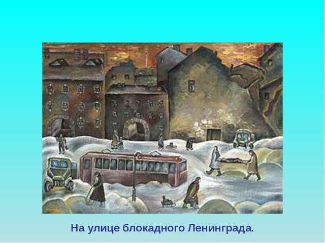На улице блокадного Ленинграда. На улице блокадного Ленинграда.