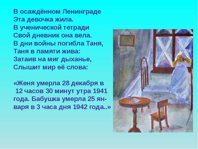 В осаждённом Ленинграде Эта девочка жила. В ученической тетради Свой дневник...