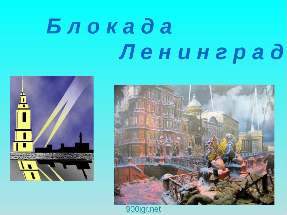 Б л о к а д а Л е н и н г р а д а Блокада Ленинграда. 900igr.net
