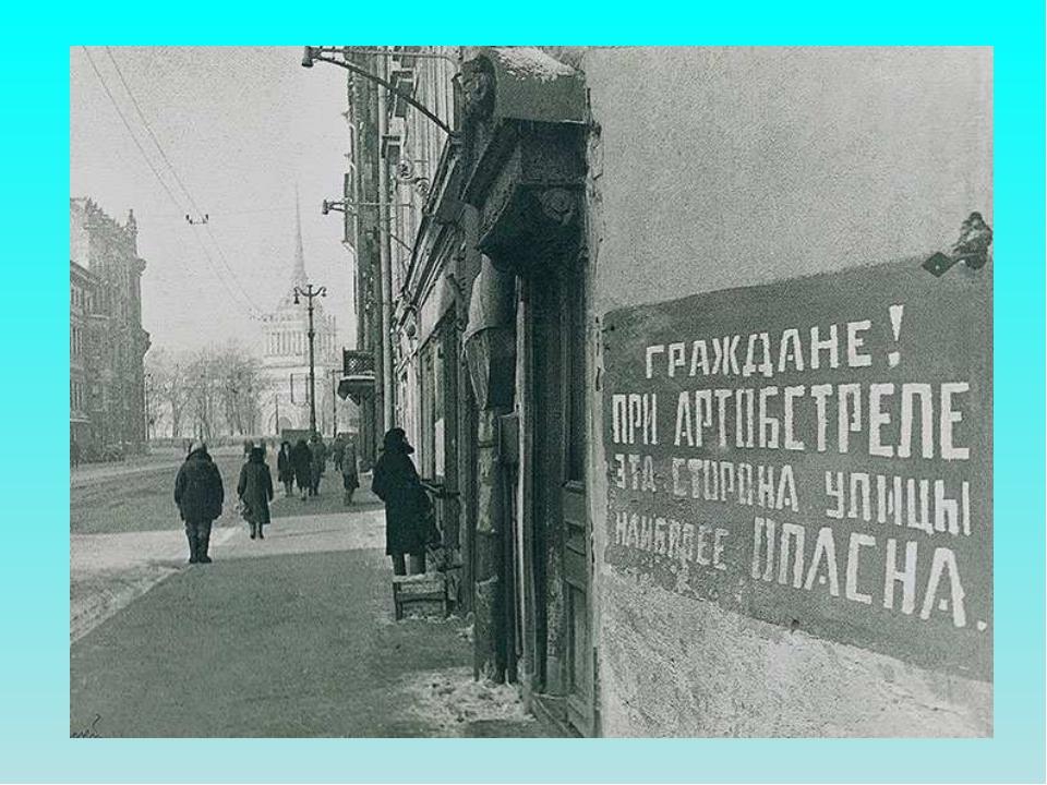 На улице блокадного Ленинграда.