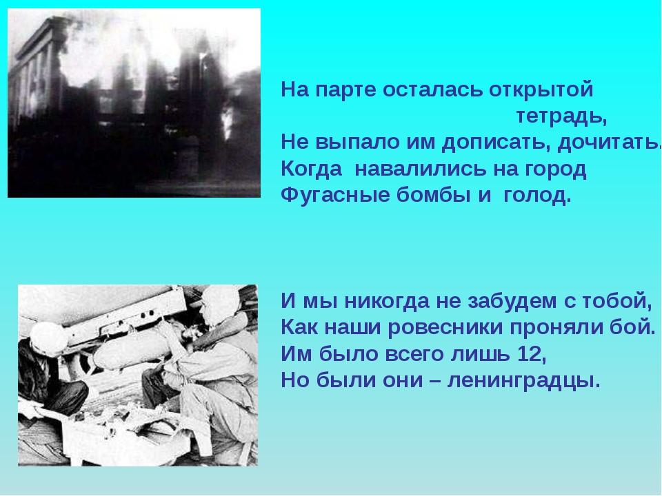 стихи о детях блокады ленинграда