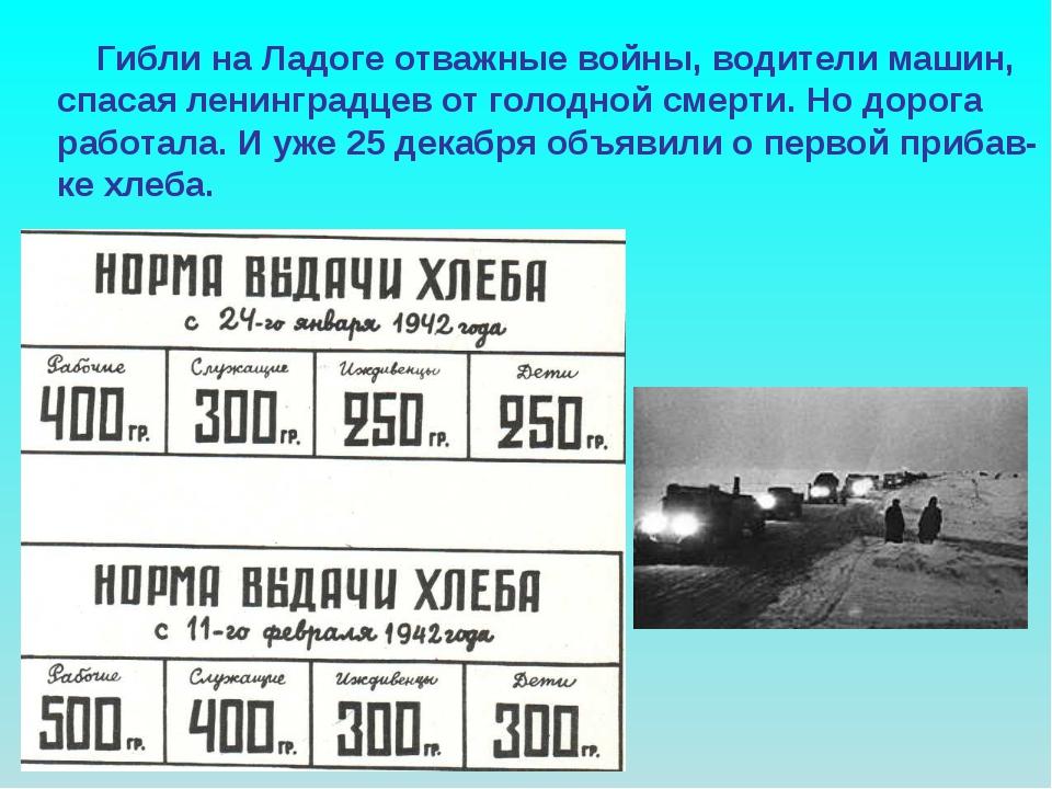Гибли на Ладоге отважные войны, водители машин, спасая ленинградцев от голод...