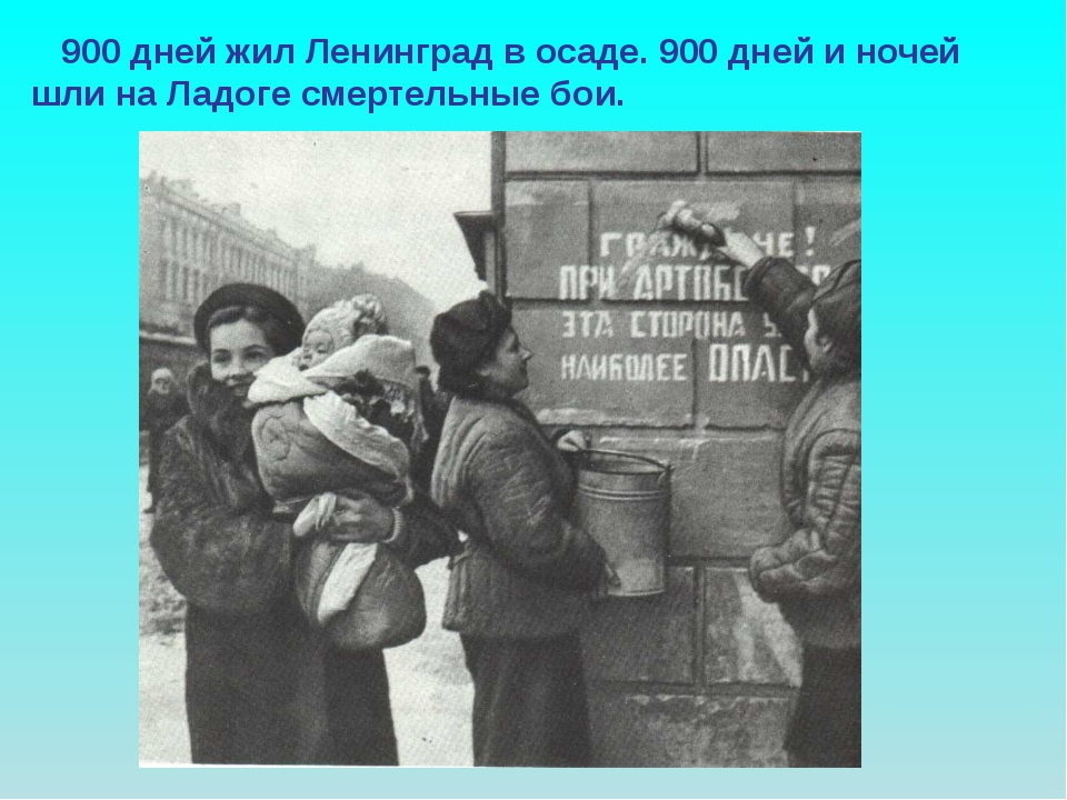 900 дней жил Ленинград в осаде. 900 дней и ночей шли на Ладоге смертельные б...
