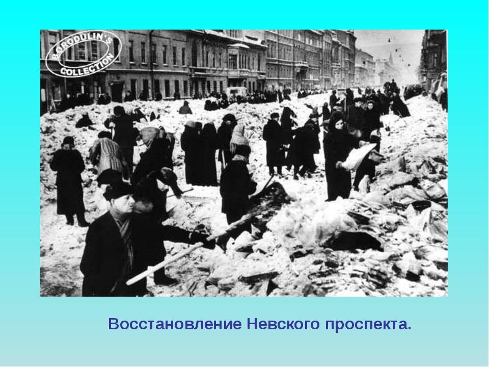 Восстановление Невского проспекта. Восстановление Невского проспекта.