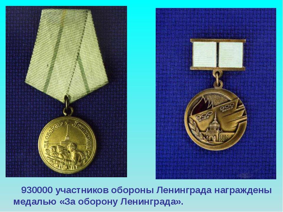 930000 участников обороны Ленинграда награждены медалью «За оборону Ленингра...