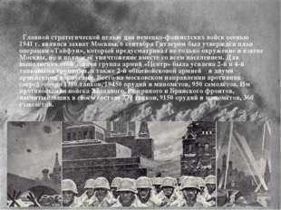 Главной стратегической целью для немецко-фашистских войск осенью 1941 г. яв