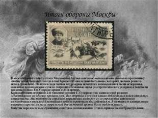 В ходе оборонительного этапа Московской битвы советское командование навязало