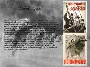 Еще в ходе сражения у Киева, когда обозначился успех гитлеровских войск, герм