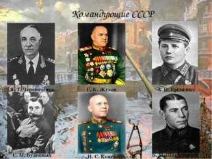 Командующие СССР С. М. Буденный Г. К. Жуков Я.Т.Черевиченко Б. М. Шапошнико