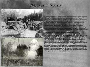 2 октября началось наступление остальных сил группы армий «Центр». Создав под