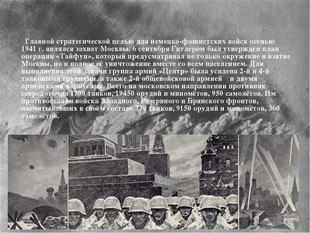 Главной стратегической целью для немецко-фашистских войск осенью 1941 г. яв...