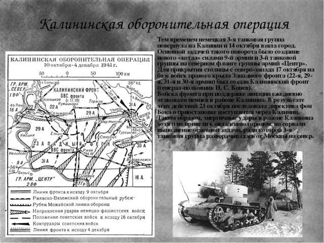 Тем временем немецкая 3-я танковая группа повернула на Калинин и 14 октября в...