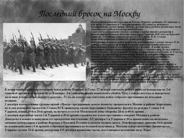 Для возобновления наступления на Москву Вермахт развернул 51 дивизию, в том ч...