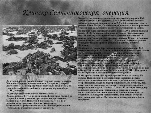 Замысел операции заключался в том, чтобы ударами 30-й армии с севера и 1-й уд...