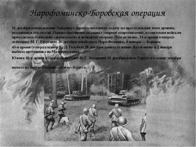 16 декабря командование Западного фронта поставило задачу на преследование вс...